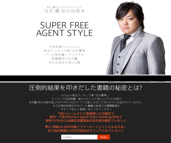 与沢翼[ SUPER FREE AGENT STYYLE   amazon総合ランキング1位・各種ビジネス系部門総嘗めの初出版本-172318.png